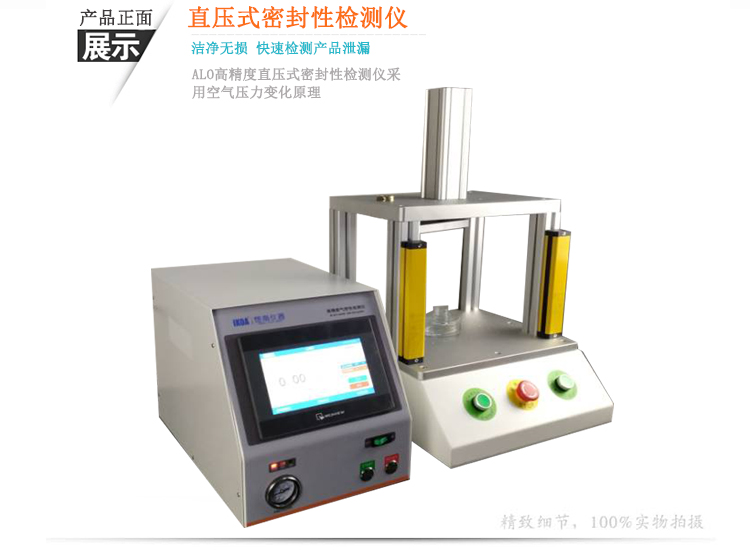 Cosmetic bottle sealing tester